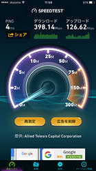 20160103_speedtest_1.jpg
