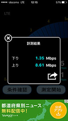 20160103_speedtest_13.jpg