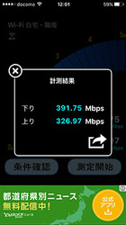 20160103_speedtest_4.jpg