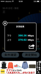 20160103_speedtest_5.jpg