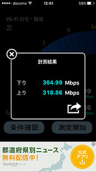 20160103_speedtest_6.jpg